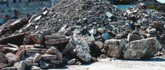 Бетонные отходы