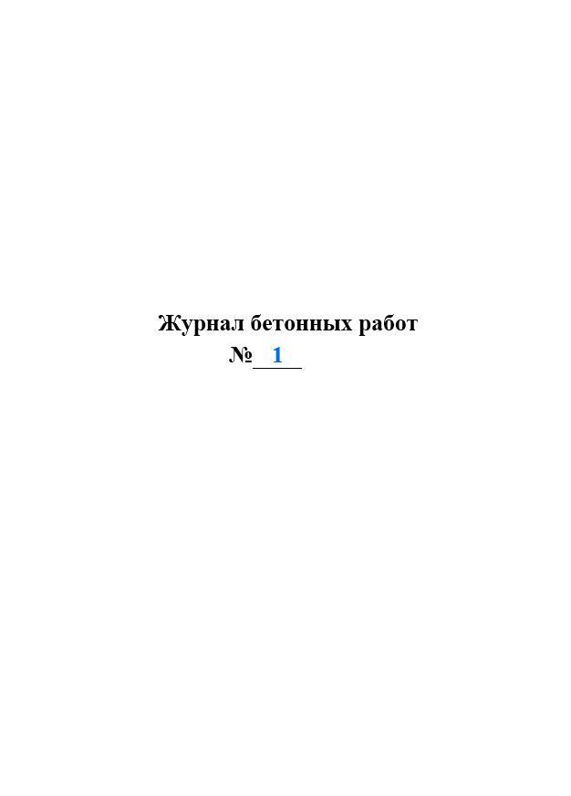 Пример заполнения титульного листа