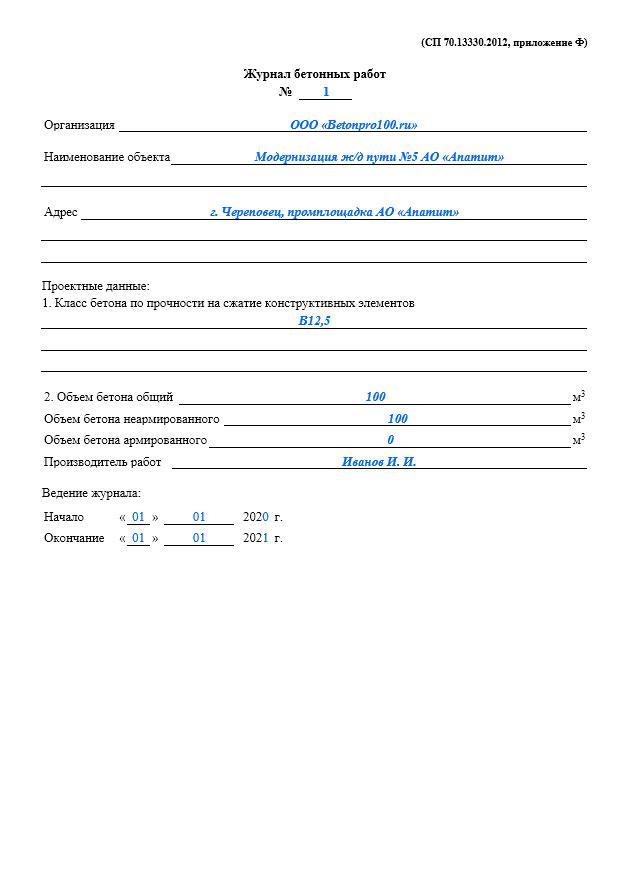 Пример заполнения данных об объекте