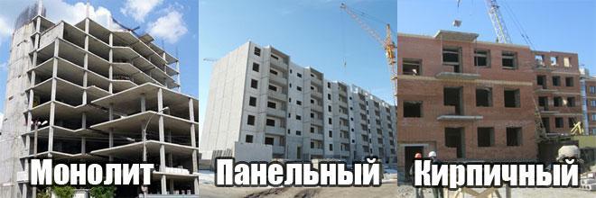 Какой дом лучше монолитный или кирпичный или панельный