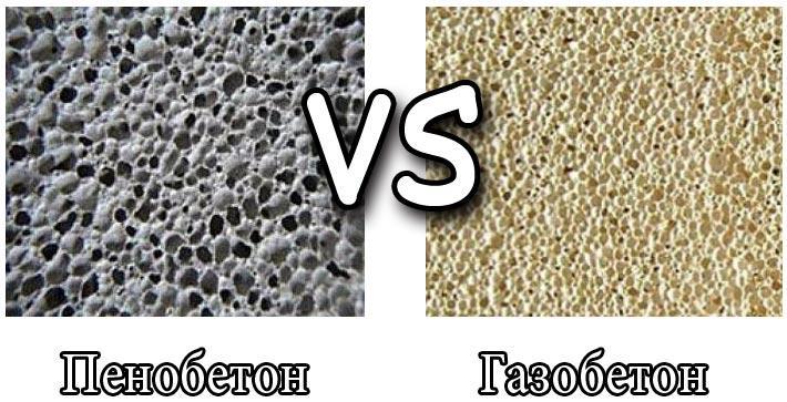 Пенобетон и газобетон в чем разница?