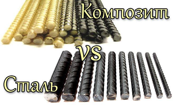 Сравнения стальной арматуры и пластиковой